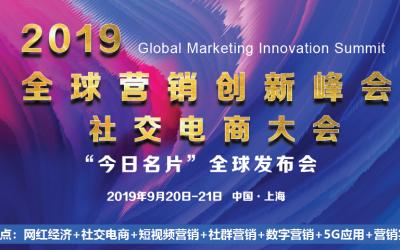 2019全球营销创新峰会