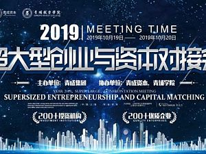 2019年度法械,超大型創業與資本對接會