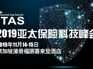 2019亞太保險科技峰會
