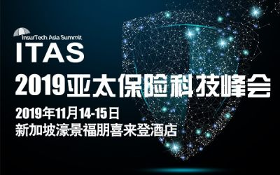 2019亚太保险科技峰会