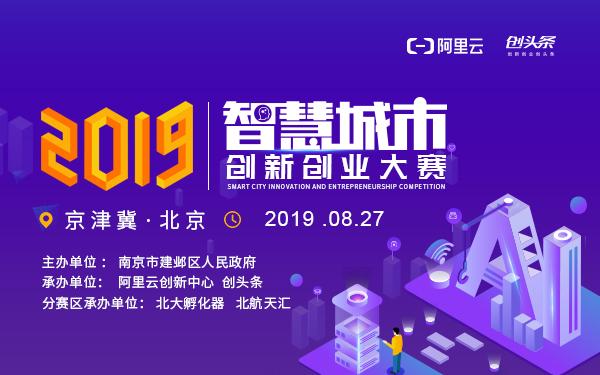 2019智慧城市创新创业大赛京津冀(北京)赛区路演