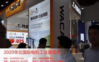 TMPTC2020华北国际电机工业展览会