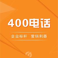 400电话办理  400电话  400电话申请