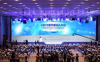 2019年世界机器人大会开幕,探索最前沿技术和趋势