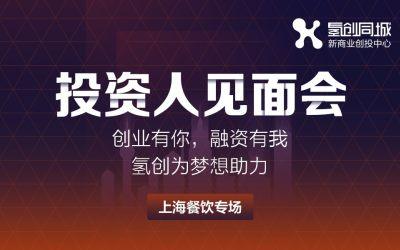 氢创同城投资人见面会|上海餐饮专场