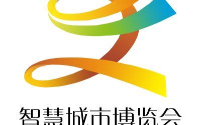 智慧城市展会2020第十一届南北京慧城市技术展览会