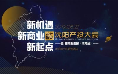 2019智见·沈阳产投大会:资本助力沈阳 新机遇新商业新起点