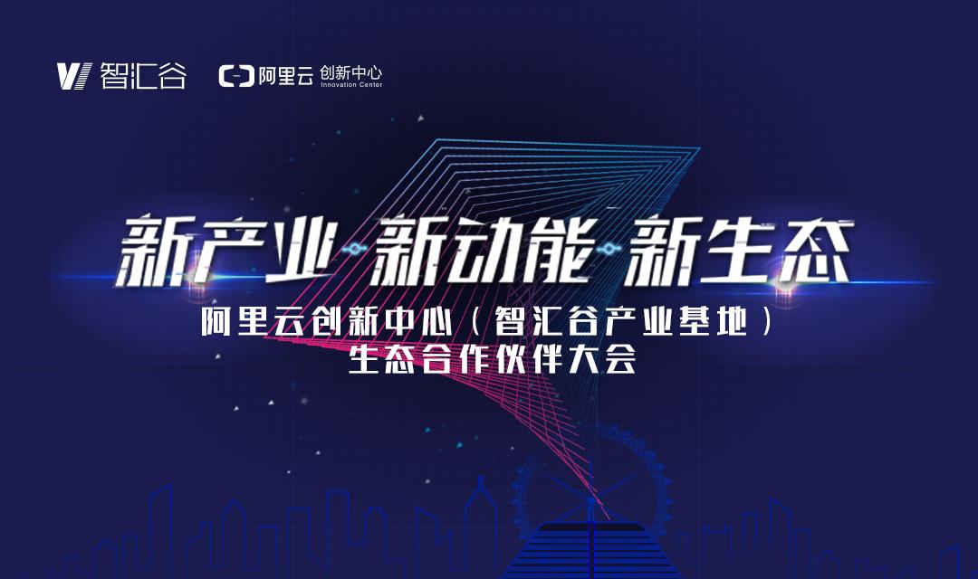 阿里云创新中心(智汇谷产业基地)合作伙伴大会