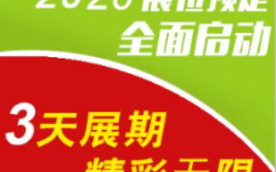 2020广州新能源汽车展-新能源汽车展官网首页