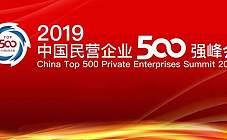 2019中国民营企业500强发布 华为、海航、苏宁为榜单前三