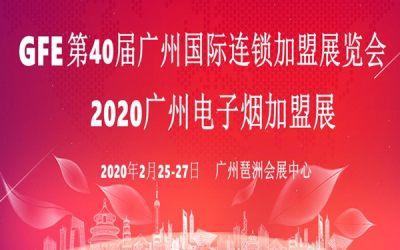 2020广州电子烟加盟展