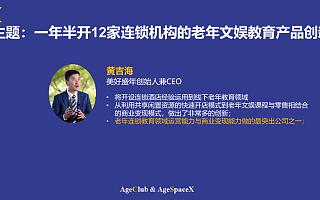 8月30号,这些老年行业一线领跑创业者,将在广州分享老年产品创新独家实战经验!