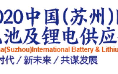 2020中国(苏州)国际电池展