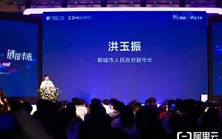 聊城市人民政府副市长洪玉振:拥抱互联网、数字世界