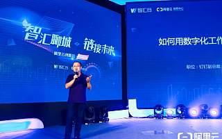 钉钉副总裁王小军:钉钉是如何用数字化工作方式提升运营效率的?