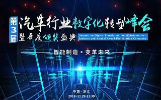 第三届汽车行业数字化转型峰会暨年度颁奖盛典