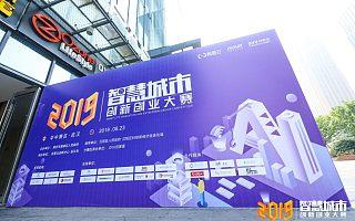 """""""2019智慧城市创新创业大赛华中•武汉赛区""""活动圆满举办!"""