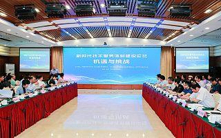 新时代技术服务体系建设论坛在京举办,共商科技创新改革新路径