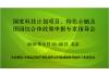 国家科技计划项目、特色小镇及田园综合体政策申报专家指导会(9月北京)