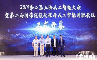 2019第二届上海人工智能大会 暨第二届图像、视频处理与人工智能国际会议 在浦东隆重召开