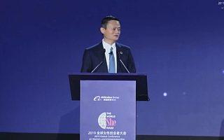 2019全球女性创业者大会召开,马云:体验时代,女性将更加厉害