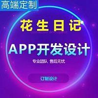 原生淘宝客APP花生日记优惠券淘客APP商城系统软件定制开发源码
