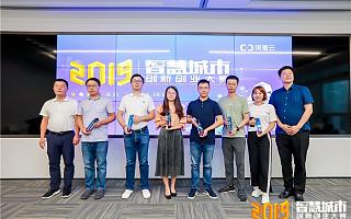 2019阿里云智慧城市创新创业大赛粤港澳赛区收官,6项目成功晋级