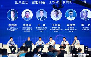阿里云创峰会聊城站高峰对话二:工农业互联网探索中的产业智能化
