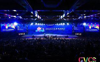 2019全球创投峰会成功召开,助力全球创投发展新机遇