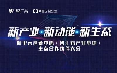 阿里云创新中心(智汇谷产业基地)生态合作伙伴大会