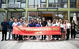 2019年广西创业创新服务机构管理人员培训班(总第七期)在上海举行