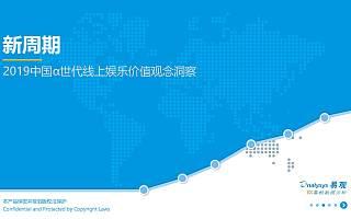 易观:2019中国α世代线上娱乐价值观念洞察(附下载)