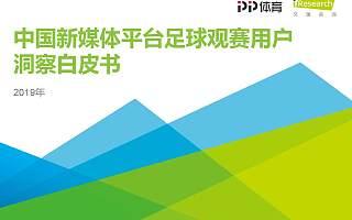 艾瑞咨询:2019年中国足球观赛用户洞察白皮书(附下载)