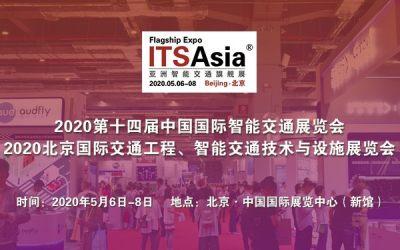 ITS Asia 亚洲智能交通旗舰展-2020第十四届国际智能交通展