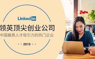 """领英中国首发""""顶尖创业公司排行榜"""",人工智能赋能企业多赛道创新"""