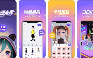 """QQ 首款 3D 虚拟形象社交产品 """"卡噗"""" 正式上线"""
