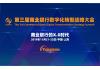 2019第三届商业银行数字化转型战略大会