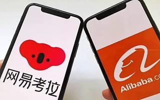 【动点播报】阿里 20 亿美元收购网易考拉,ZAO 再次更新用户协议
