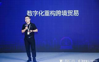 阿里巴巴国际站王宇峰:打通全球支付体系,让跨境电商实现全球通!