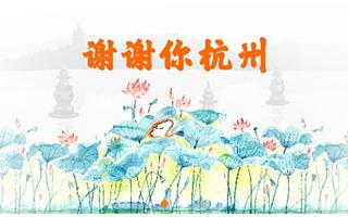 """创业20年 阿里巴巴今天给杭州发了一封""""土味情书"""""""