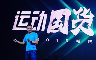 """咕咚的野心不止""""中国版Peloton"""",发力绿道健身智慧化"""