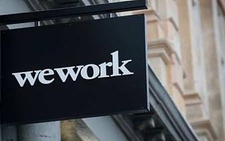 出于估值担忧,软银督促WeWork搁置IPO|全球快讯