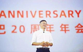 马云正式卸任阿里董事会主席:我只是换个江湖,后会有期   钛快讯