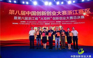 创业伙伴||联川生物荣获第八届中国创新创业大赛浙江赛区总决赛二等奖