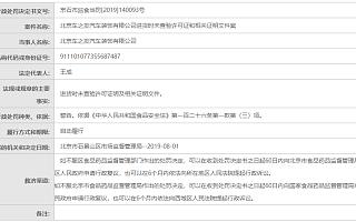 北京车之友汽车装饰有限公司涉嫌违反《食品安全法》 受北京市场监管局警告处罚