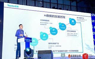 云测数据亮相2019-AI先行者大会,数据迭代将加速人工智能发展