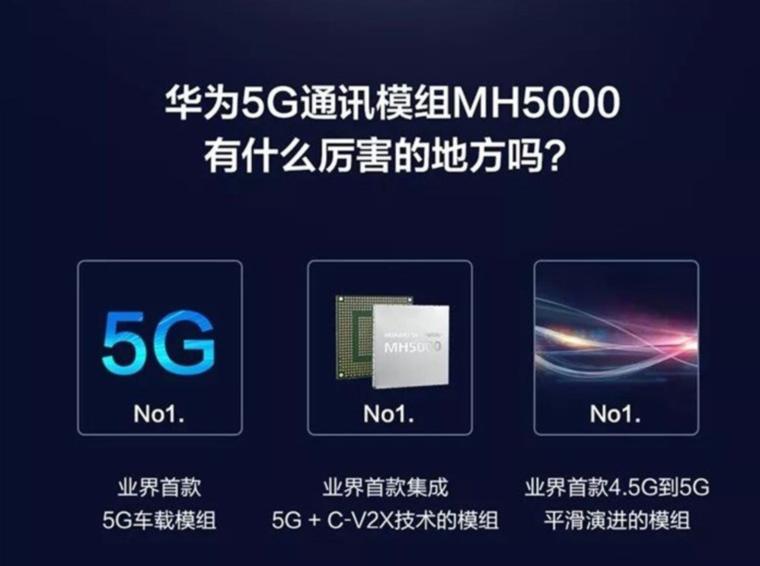 华为5G通讯模组MH5000来了,系业界首款5G车载模组