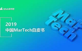 Mob研究院:2019年MarTech白皮书(附下载)