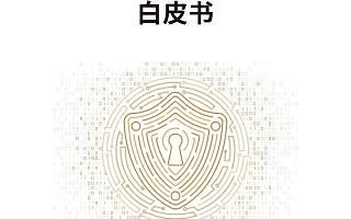 中国保险学会:2019年中国保险行业智能风控白皮书(附下载)