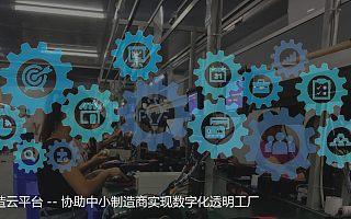 艾龙智造协助众多中小型工厂迈向工业4.0